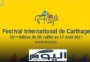 تفاصيل برنامج مهرجان قرطاج الدولي و نقابة الفنانين تطالب برفع حظر الجولان