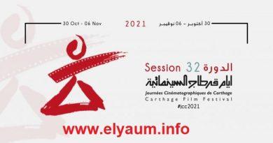 الدورة 32 لأيام قرطاج السينمائية : لقاء حول الاقتباس من الأقصوصة التونسية إلى السينما
